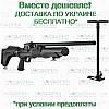 PCP винтовка Hatsan Hercules с насосом в комплекте