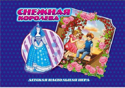 Настольная игра маленькая Снежная королева  - ДАНКАТОЙС Интернет-магазин детских товаров в Киеве