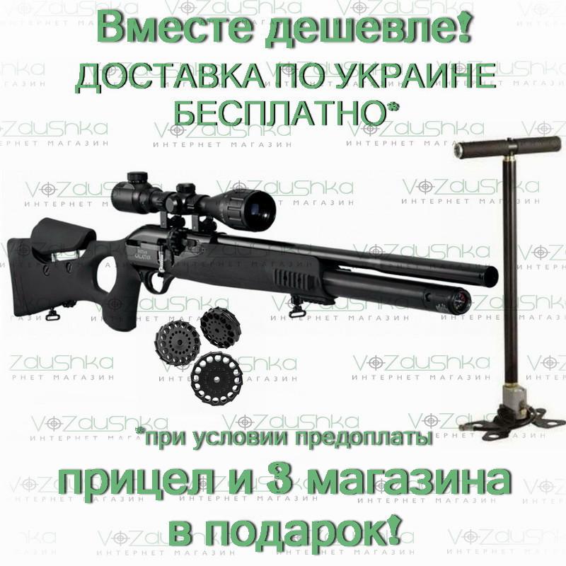 PCP винтовка Hatsan Galatian 3 Carbine с насосом