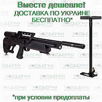 PCP винтовка Hatsan Bullboss с насосом в комплекте