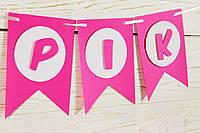 Гирлянда розовая на день рождения