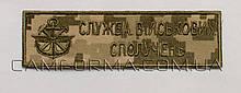 Нагрудна на липучці за родами військ ДССТ піксель
