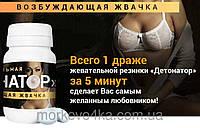 Жвачка Детонатор - лучшая возбуждающая жевательная резинка для женщин и мужчин с возбуждающим эффектом