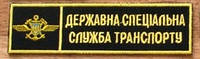 Нагрудная нашивка по родам войск ДССт черный