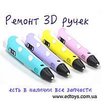 Ремонт 3D ручек 3D pen MyRiwell RP100