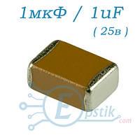 Конденсатор 1мкФ / 1UF, +/-10%, X5R, 25в, SMD 1206