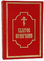 Святое Евангелие на церковно-славянском языке, с зачалами.