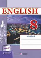 Англійська мова. Робочий зошит. 8 клас (до підруч. Карп'юк О.).