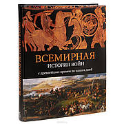 Всемирная история войн с древнейших времен до наших дней Ломазофф А.