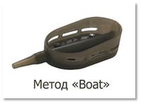"Кормушка метод ""Boat"" 40 грм"