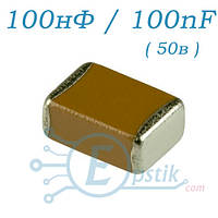 Конденсатор 0.1мкФ / 0.1uF / 100нФ / 100nF, ( 104 ) +/-10%, X7R, 50в, SMD 1206