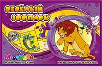 Обучающая игра Серия Меморики Весёлый Зоопарк