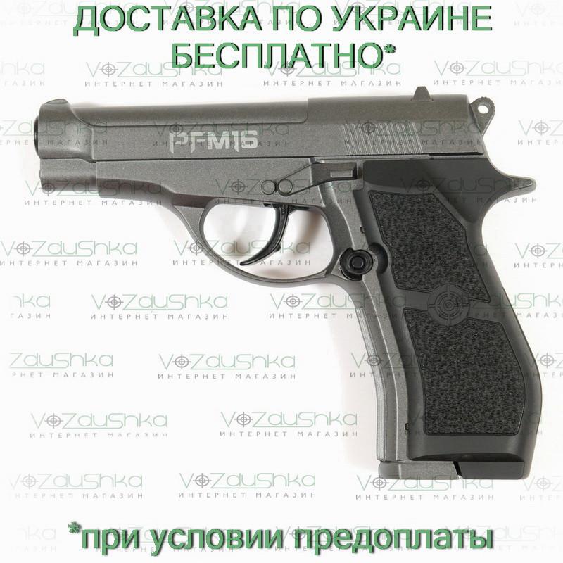 Crosman PFM16 пневматическая beretta m84 fs
