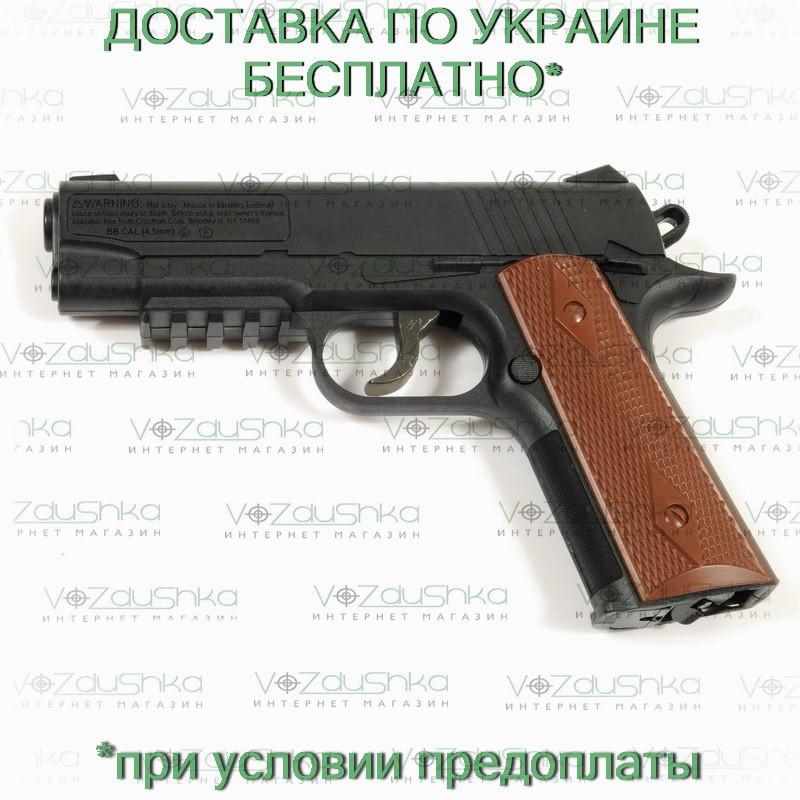 Crosman 1911ВВ (Colt 1911)