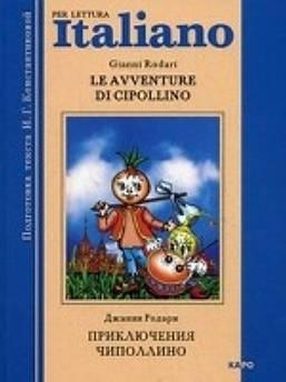 Приключения Чиполлино/итальянский