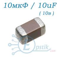 Конденсатор 10мкФ / 10UF ( 106 ), +/-10%, X5R, 10в, SMD 0603