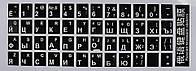 Наклейки на клавиатуру - англо- русская раскладка
