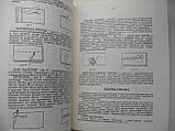 Учись шить. Методическое руководство, фото 7