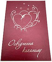 Освідчення коханому на день Святого Валентина