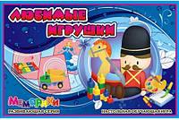 Обучающая игра Серия Меморики Любимые игрушки
