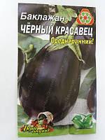 """Семена баклажана оптом """"Черный красавец"""" 100 грамм купить оптом от производителя в Украине 7 километр"""