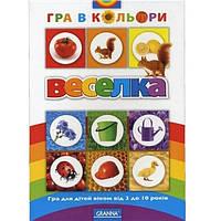 Настольная развивающая игра Радуга украинский язык Веселка Granna 3+ 2-6 игроков