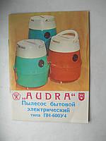 Бытовой пылесос Audra типа ПН-600У4. Руководство по эксплуатации
