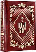 Новый Завет. На русском языке. (Крупный шрифт)