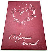 Освідчення коханій на день Святого Валентина