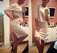 Костюм кофта и  юбка с разрезом