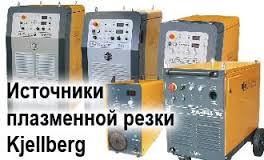 Программируемая и механизированная плазменная техника