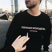 Толстовка с принтом ( Поганая молодежь )  Спутник 1985