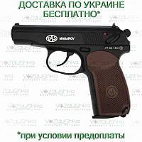 SAS Makarov, пневматический пистолет Макарова (ПМ)