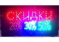 Светодиодная LED вывеска панель СКИДКИ 20% 30% 50%