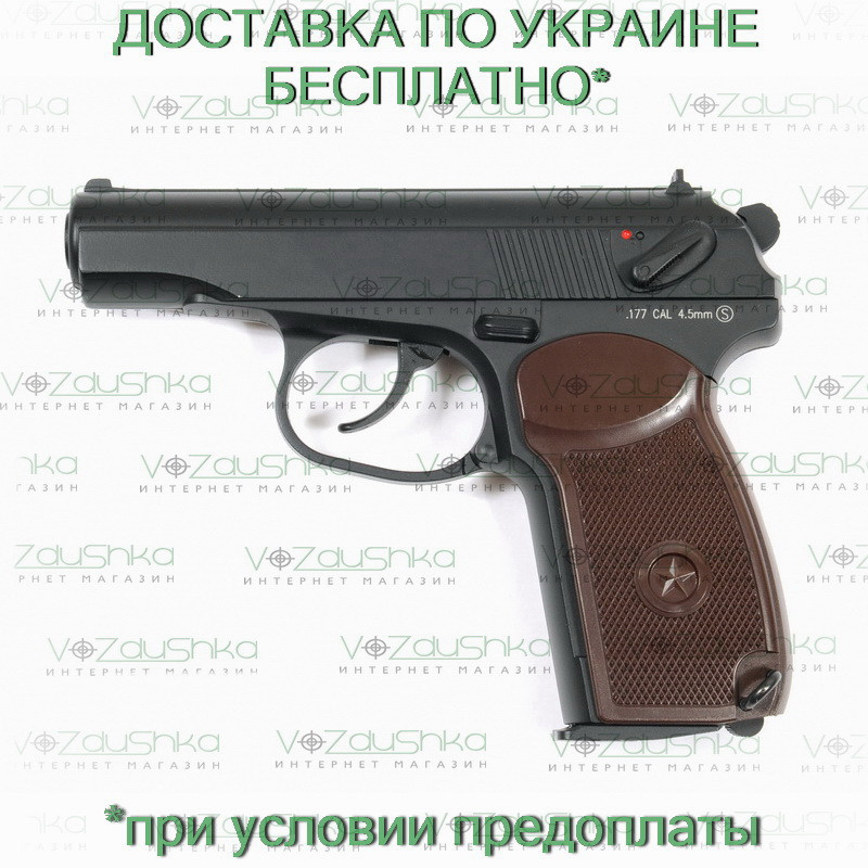 Пневматический пистолет Макарова KWC makarov pm km44dhn full metal