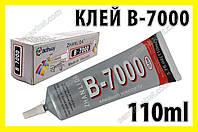 Клей B-7000 110ml для стекла сенсоров прозрачный жидкий скотч LCD В-7000