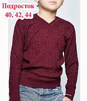 Свитер для мальчика подростка бордовый