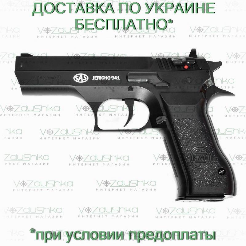 Пневматический пистолет sas jericho 941 (sas km 43 z)
