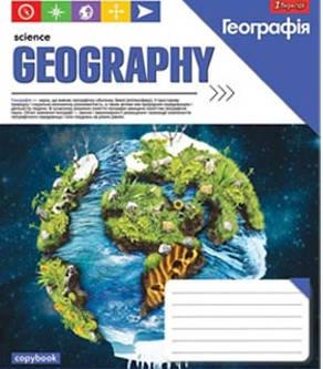 """Тетрадь 48 листов """"1 Вересня"""" клетка """"География. Science"""", фото 2"""