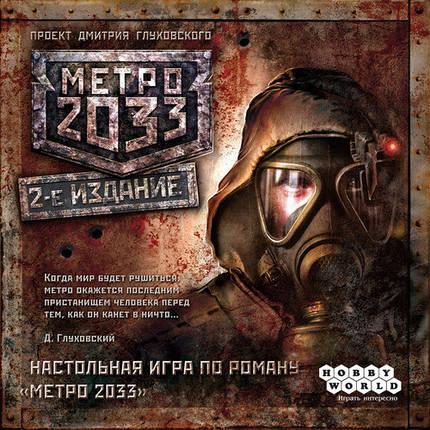 Настольная игра МЕТРО 2033, фото 2