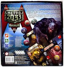 Настольная игра Метро 2033: Прорыв, фото 3