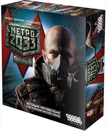 Настольная игра Метро 2033: Прорыв, фото 2