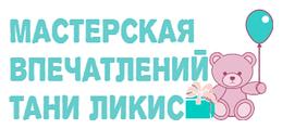 Мастерская впечатлений  - оригинальные подарки ручной работы и организация праздников