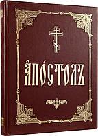 Апостол ( на церковно-славянском, богослужебный)