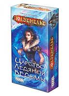 Настольная игра Подземелье Царство Ледяной ведьмы (Dungeoneer: Realm of the Ice Witch)