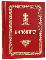 Канонник на церковно-славянском языке