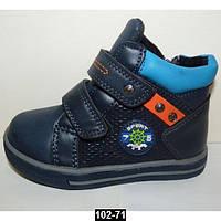 Демисезонные ботинки для мальчика 22-26 размер