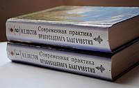СОВРЕМЕННАЯ ПРАКТИКА ПРАВОСЛАВНОГО БЛАГОЧЕСТИЯ  В 2-х томах.  Н. Е. Пестов, фото 1
