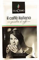 Кофе молотый GIAComo  iL Caffe Italiano , 250 г
