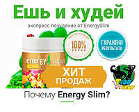 Коктейль для похудения Energy Slim (Энерджи Слим), Биодобавка Energy Diet (Энерджи Диет)